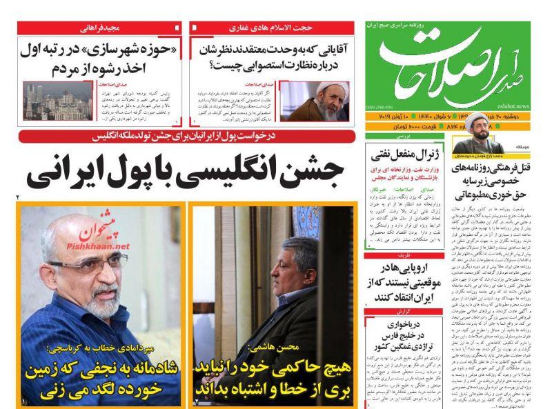 عناوین اخبار روزنامه صدای اصلاحات در روز دوشنبه ۲۰ خرداد