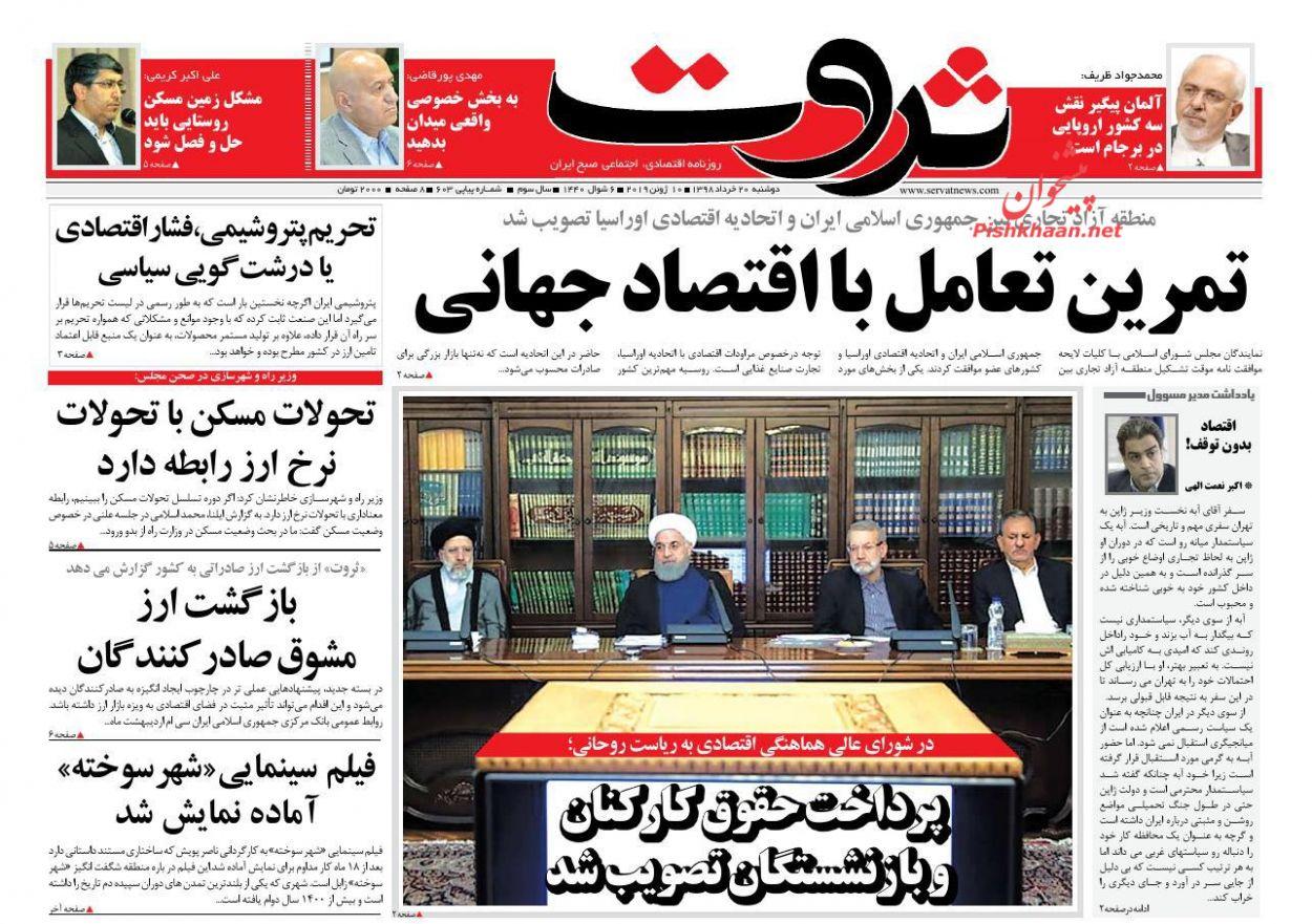 عناوین اخبار روزنامه ثروت در روز دوشنبه ۲۰ خرداد :