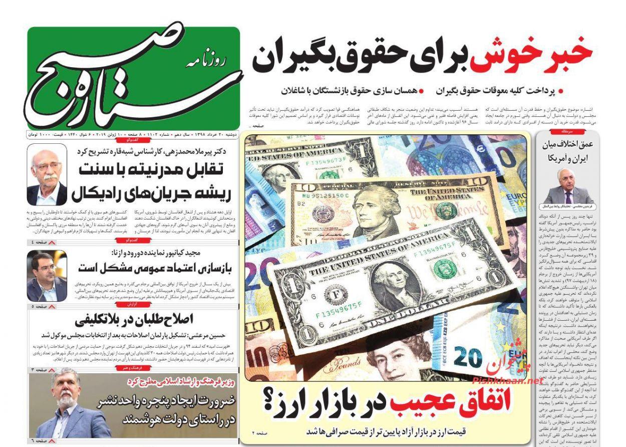 عناوین اخبار روزنامه ستاره صبح در روز دوشنبه ۲۰ خرداد :