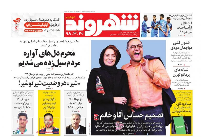 عناوین اخبار روزنامه شهروند در روز دوشنبه ۲۰ خرداد