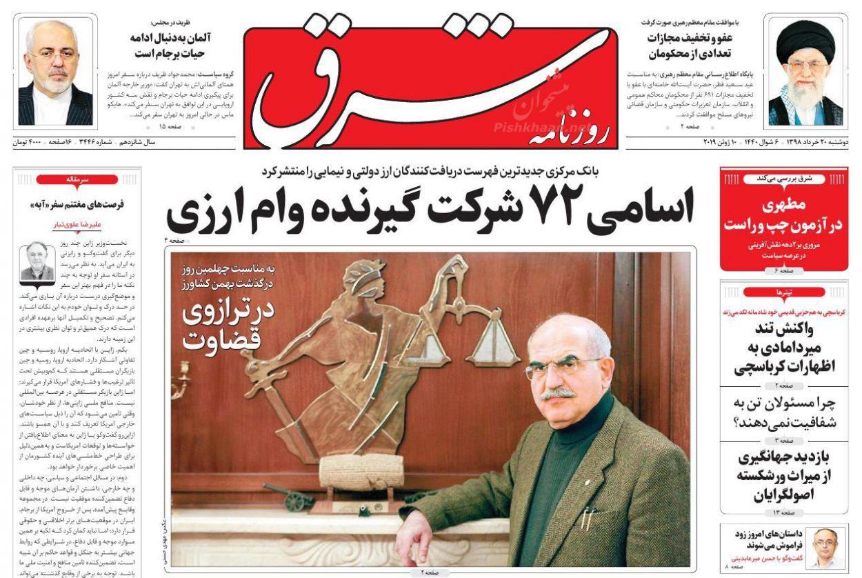عناوین اخبار روزنامه شرق در روز دوشنبه ۲۰ خرداد :