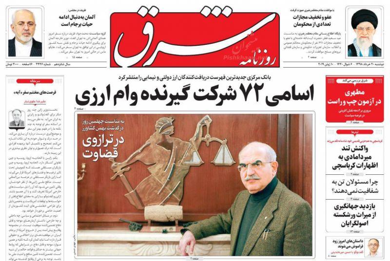 عناوین اخبار روزنامه شرق در روز دوشنبه ۲۰ خرداد