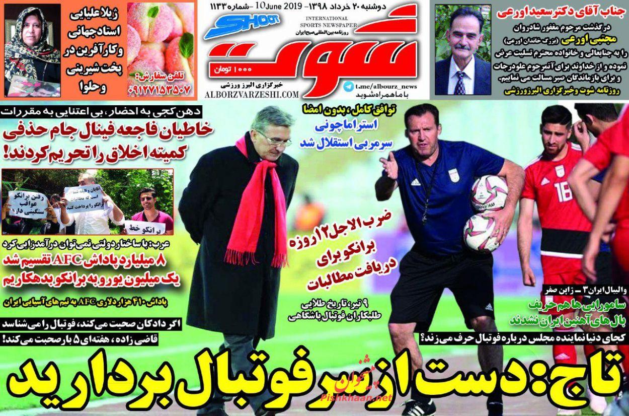 عناوین اخبار روزنامه شوت در روز دوشنبه ۲۰ خرداد :