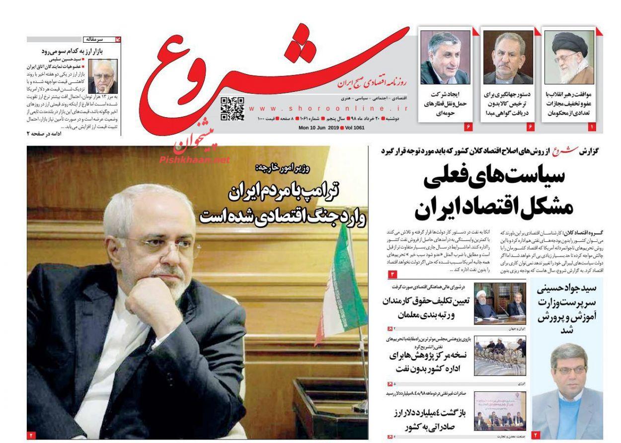 عناوین اخبار روزنامه شروع در روز دوشنبه ۲۰ خرداد :