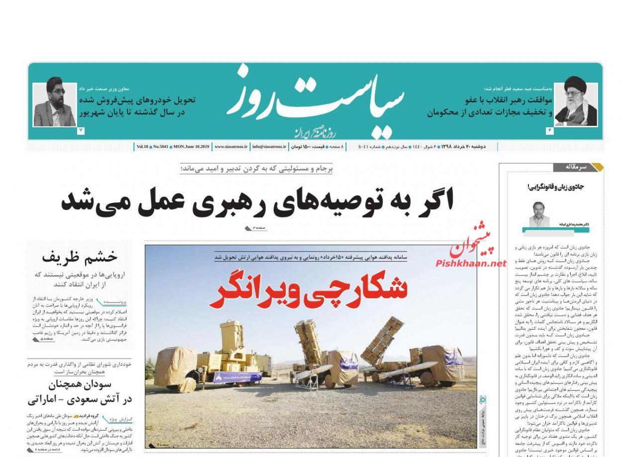 عناوین اخبار روزنامه سیاست روز در روز دوشنبه ۲۰ خرداد :