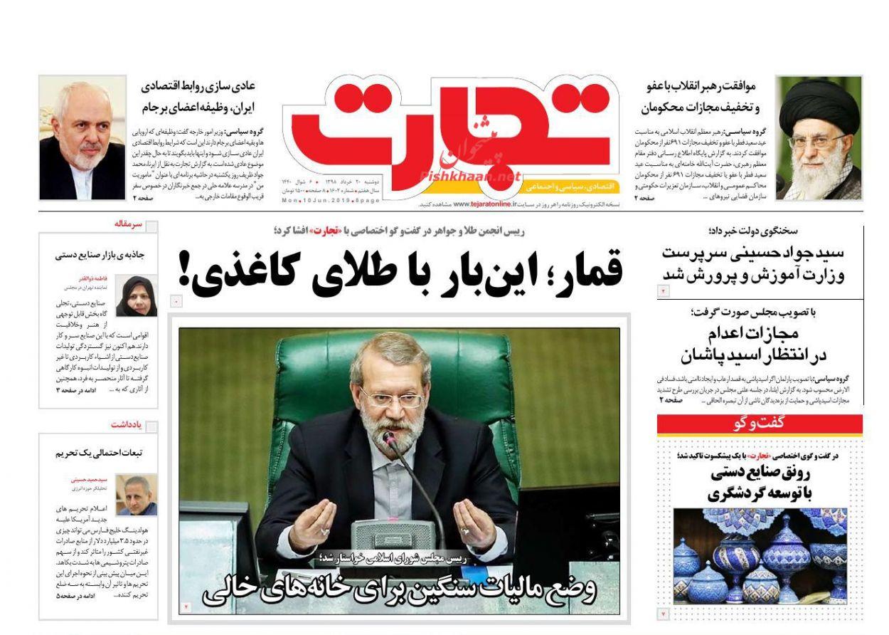 عناوین اخبار روزنامه تجارت در روز دوشنبه ۲۰ خرداد :