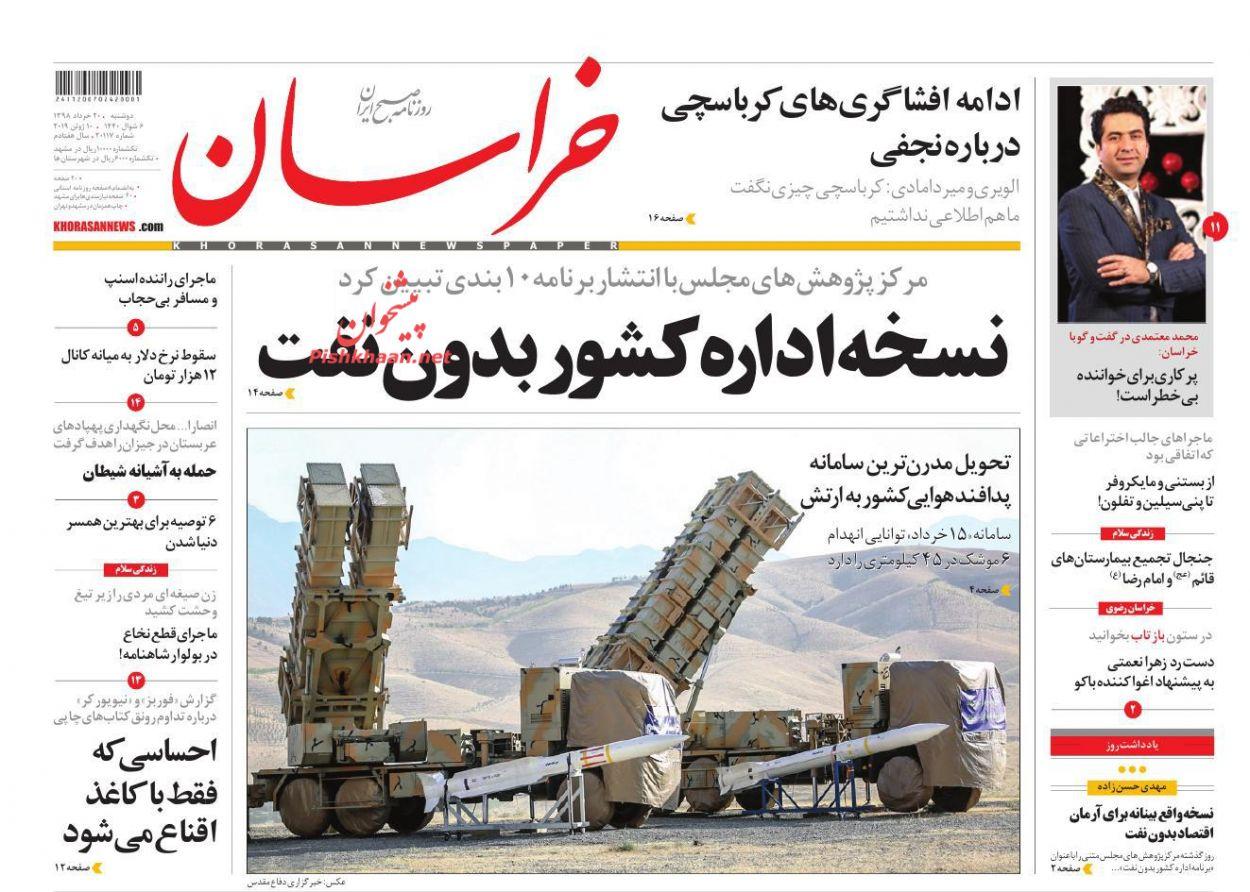 عناوین اخبار روزنامه خراسان در روز دوشنبه ۲۰ خرداد :