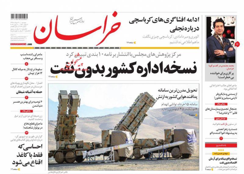 عناوین اخبار روزنامه خراسان در روز دوشنبه ۲۰ خرداد