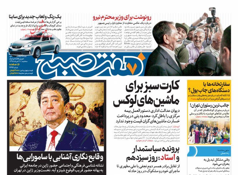 عناوین اخبار روزنامه هفت صبح در روز سهشنبه ۲۱ خرداد :