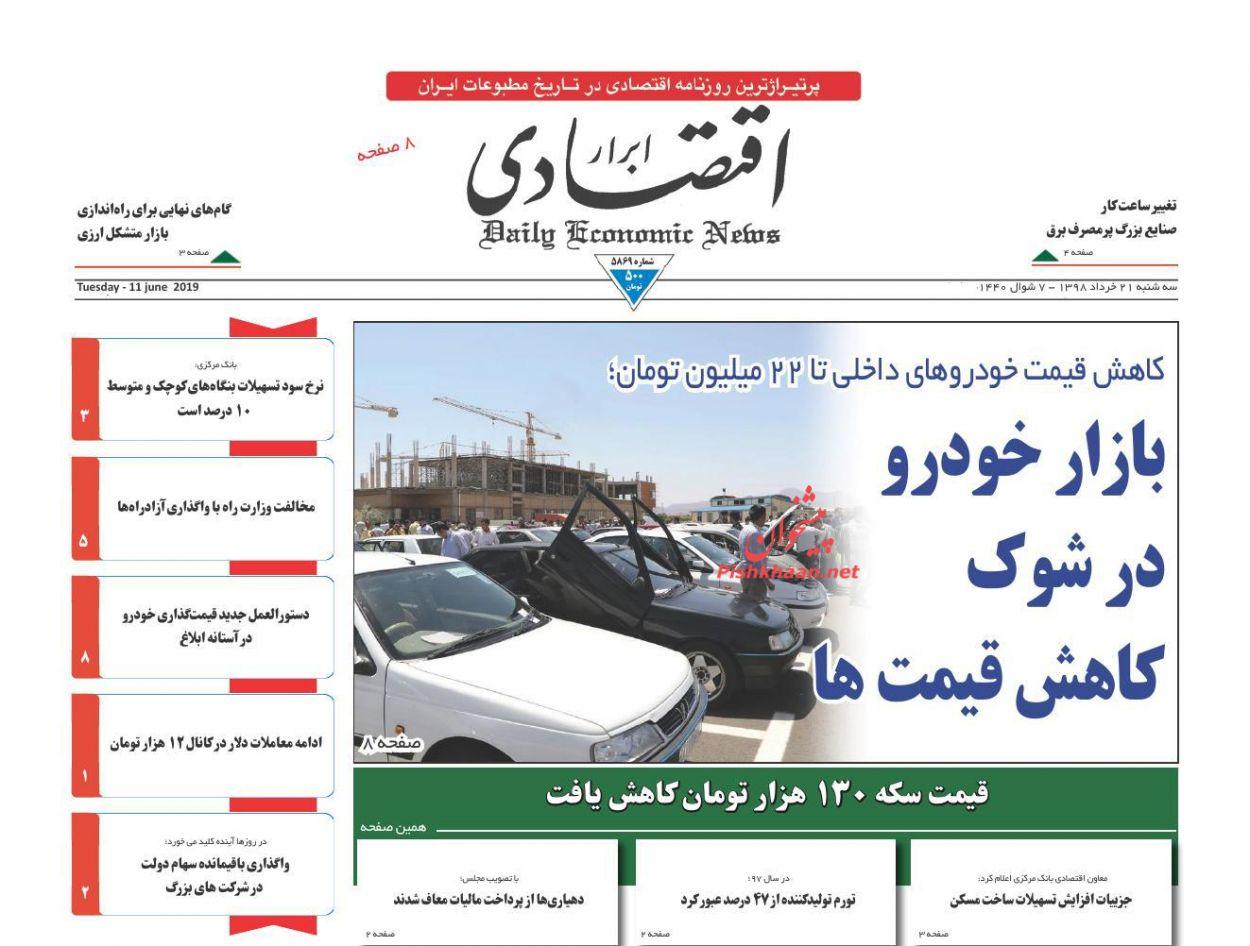 عناوین اخبار روزنامه ابرار اقتصادی در روز سهشنبه ۲۱ خرداد :