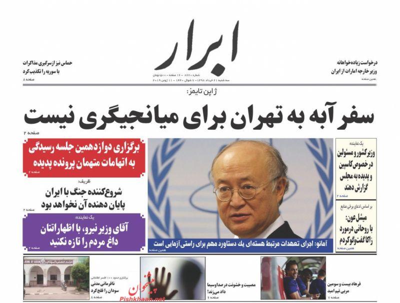 عناوین اخبار روزنامه ابرار در روز سهشنبه ۲۱ خرداد :