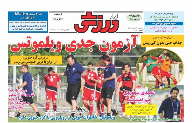 عناوین اخبار روزنامه ابرار ورزشى در روز سهشنبه ۲۱ خرداد