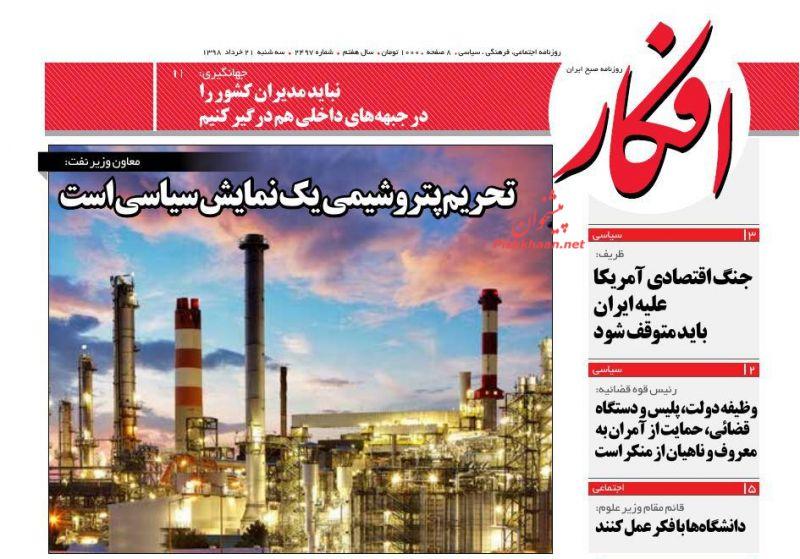 عناوین اخبار روزنامه افکار در روز سهشنبه ۲۱ خرداد :