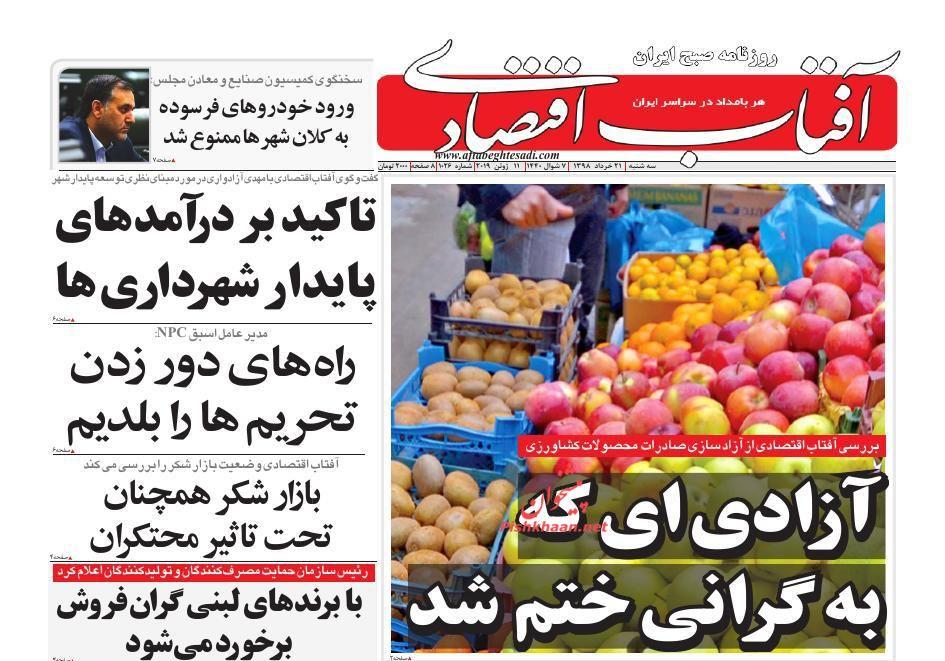 عناوین اخبار روزنامه آفتاب اقتصادی در روز سهشنبه ۲۱ خرداد :