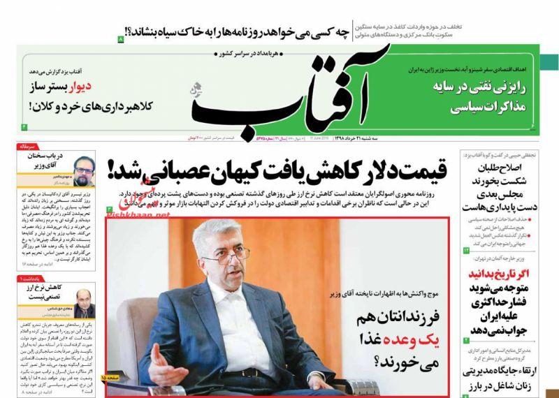 عناوین اخبار روزنامه آفتاب یزد در روز سهشنبه ۲۱ خرداد