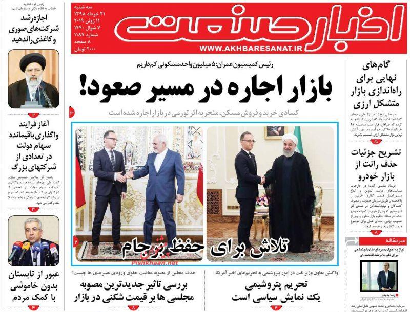 عناوین اخبار روزنامه اخبار صنعت در روز سهشنبه ۲۱ خرداد :