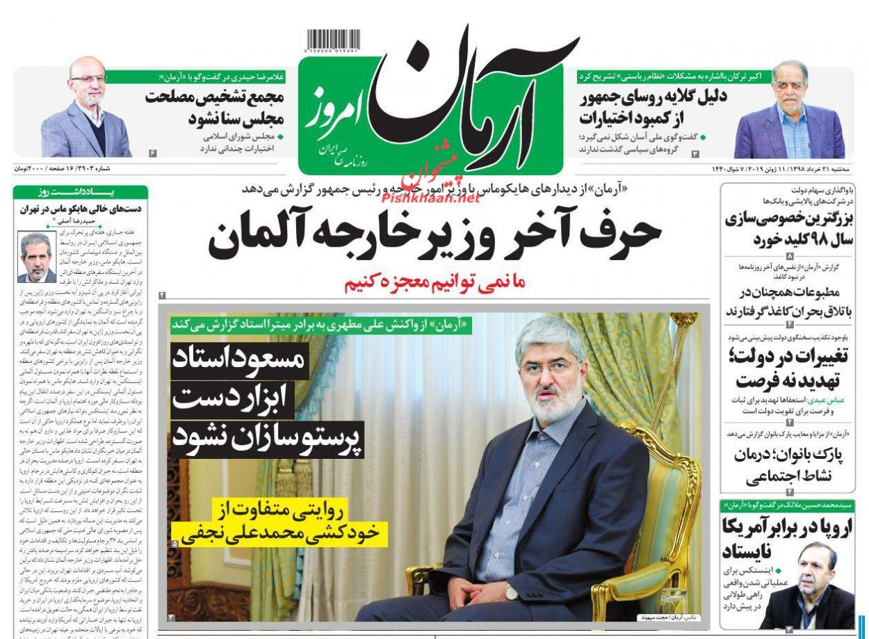 عناوین اخبار روزنامه آرمان امروز در روز سهشنبه ۲۱ خرداد :