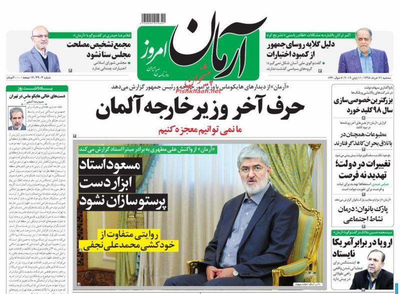 عناوین اخبار روزنامه آرمان امروز در روز سهشنبه ۲۱ خرداد