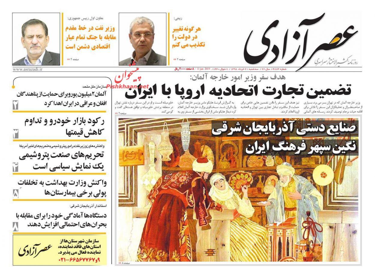 عناوین اخبار روزنامه عصرآزادی در روز سهشنبه ۲۱ خرداد :