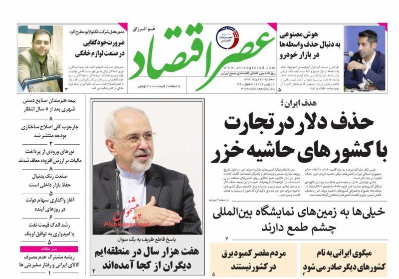 عناوین اخبار روزنامه عصر اقتصاد در روز سهشنبه ۲۱ خرداد :