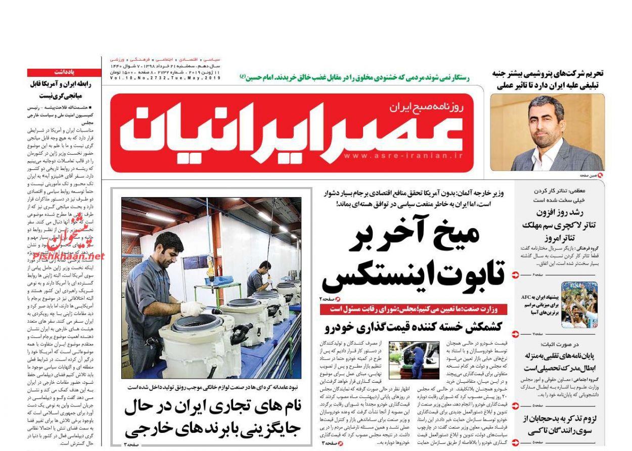 عناوین اخبار روزنامه عصر ایرانیان در روز سهشنبه ۲۱ خرداد :