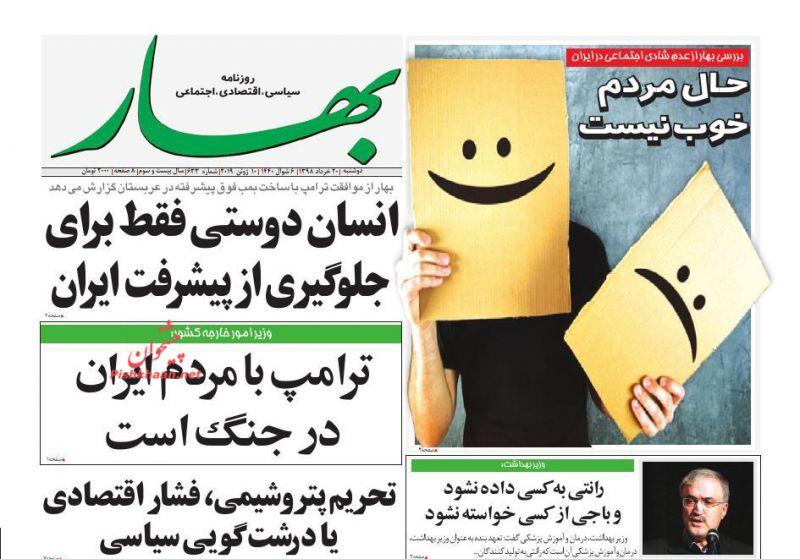 عناوین اخبار روزنامه بهار در روز سهشنبه ۲۱ خرداد :