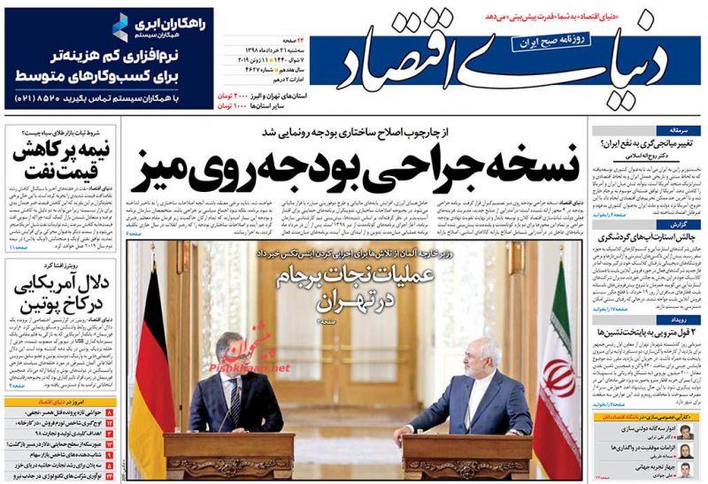 عناوین اخبار روزنامه دنیای اقتصاد در روز سهشنبه ۲۱ خرداد