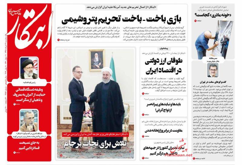 عناوین اخبار روزنامه ابتکار در روز سهشنبه ۲۱ خرداد