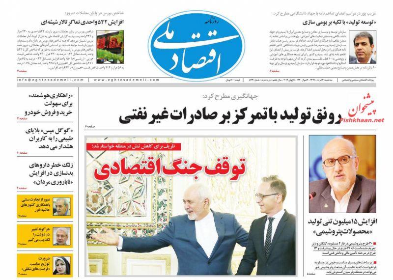 عناوین اخبار روزنامه اقتصاد ملی در روز سهشنبه ۲۱ خرداد :