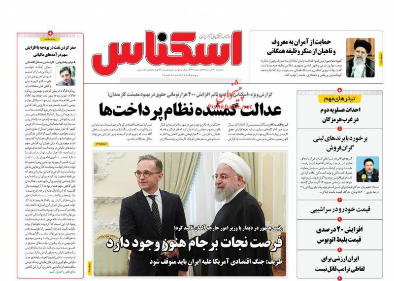 عناوین اخبار روزنامه اسکناس در روز سهشنبه ۲۱ خرداد :