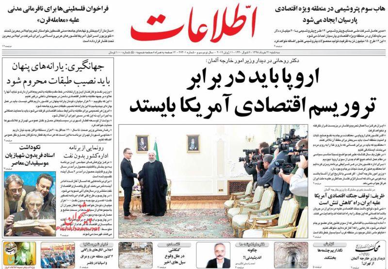 عناوین اخبار روزنامه اطلاعات در روز سهشنبه ۲۱ خرداد :