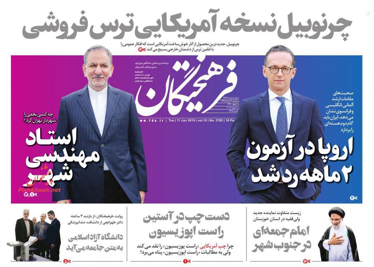 عناوین اخبار روزنامه فرهیختگان در روز سهشنبه ۲۱ خرداد :