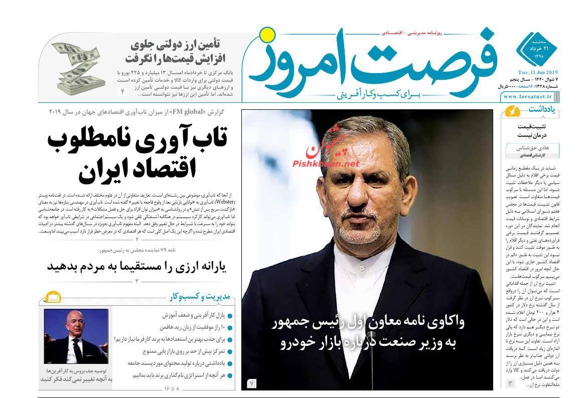 عناوین اخبار روزنامه فرصت امروز در روز سهشنبه ۲۱ خرداد :