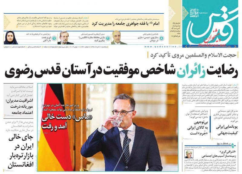 عناوین اخبار روزنامه قدس در روز سهشنبه ۲۱ خرداد :