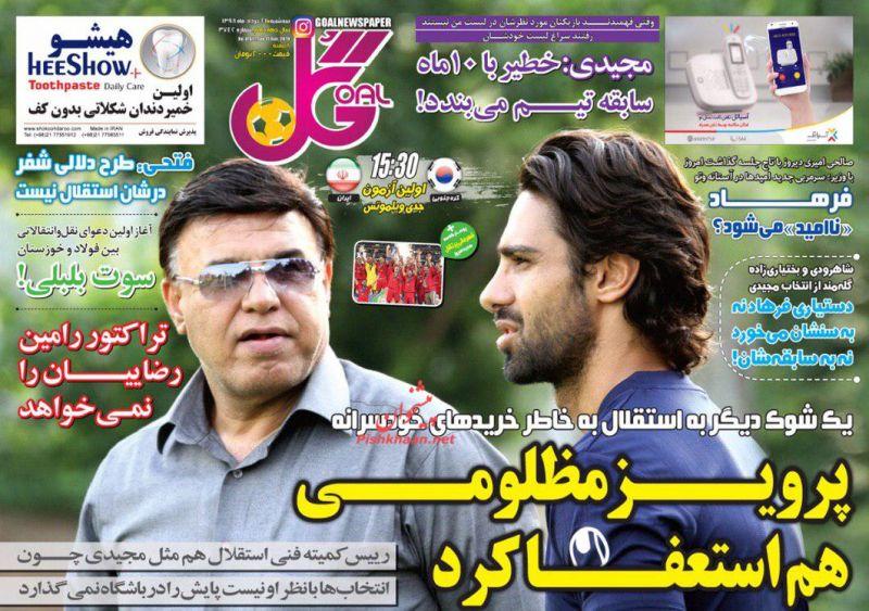 عناوین اخبار روزنامه گل در روز سهشنبه ۲۱ خرداد :