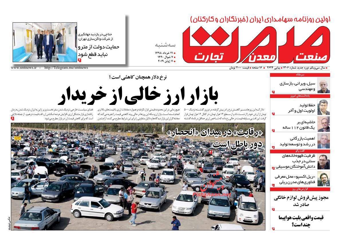 عناوین اخبار روزنامه گسترش صمت در روز سهشنبه ۲۱ خرداد :