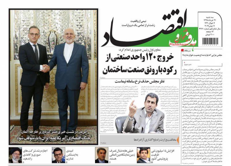 عناوین اخبار روزنامه هدف و اقتصاد در روز سهشنبه ۲۱ خرداد :