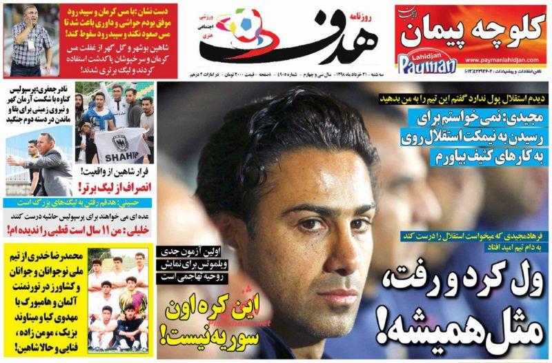 عناوین اخبار روزنامه هدف در روز سهشنبه ۲۱ خرداد :