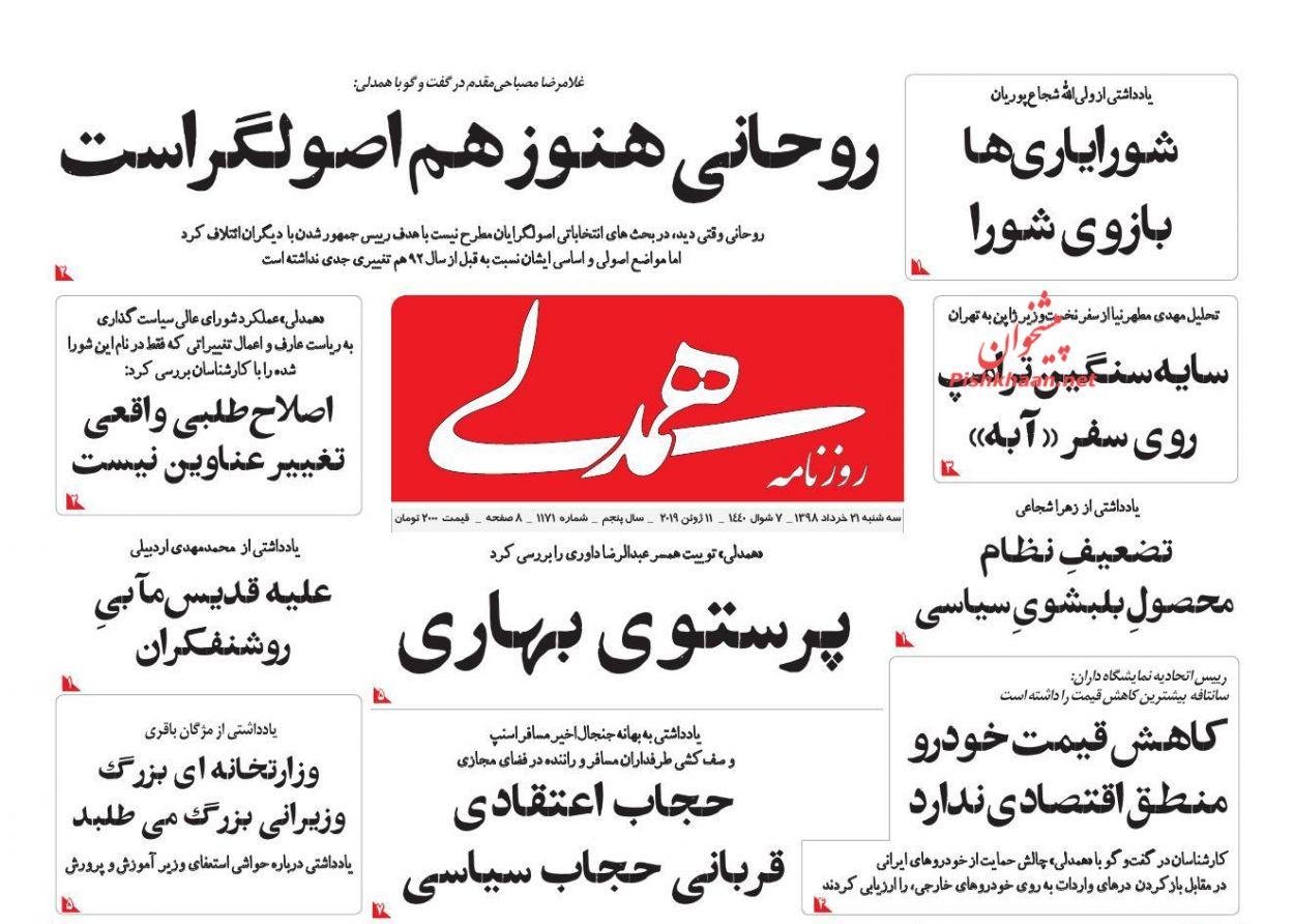 عناوین اخبار روزنامه همدلی در روز سهشنبه ۲۱ خرداد :