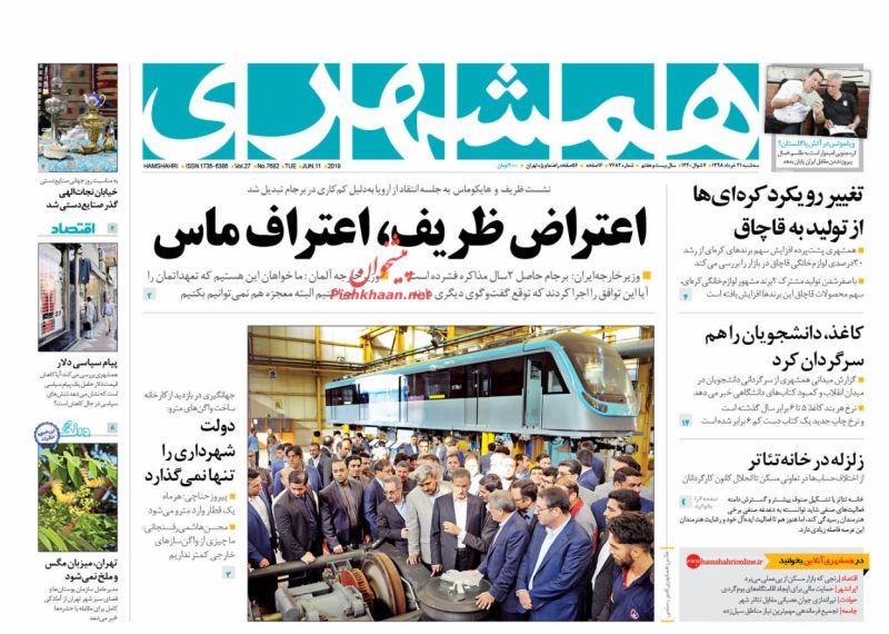 عناوین اخبار روزنامه همشهری در روز سهشنبه ۲۱ خرداد