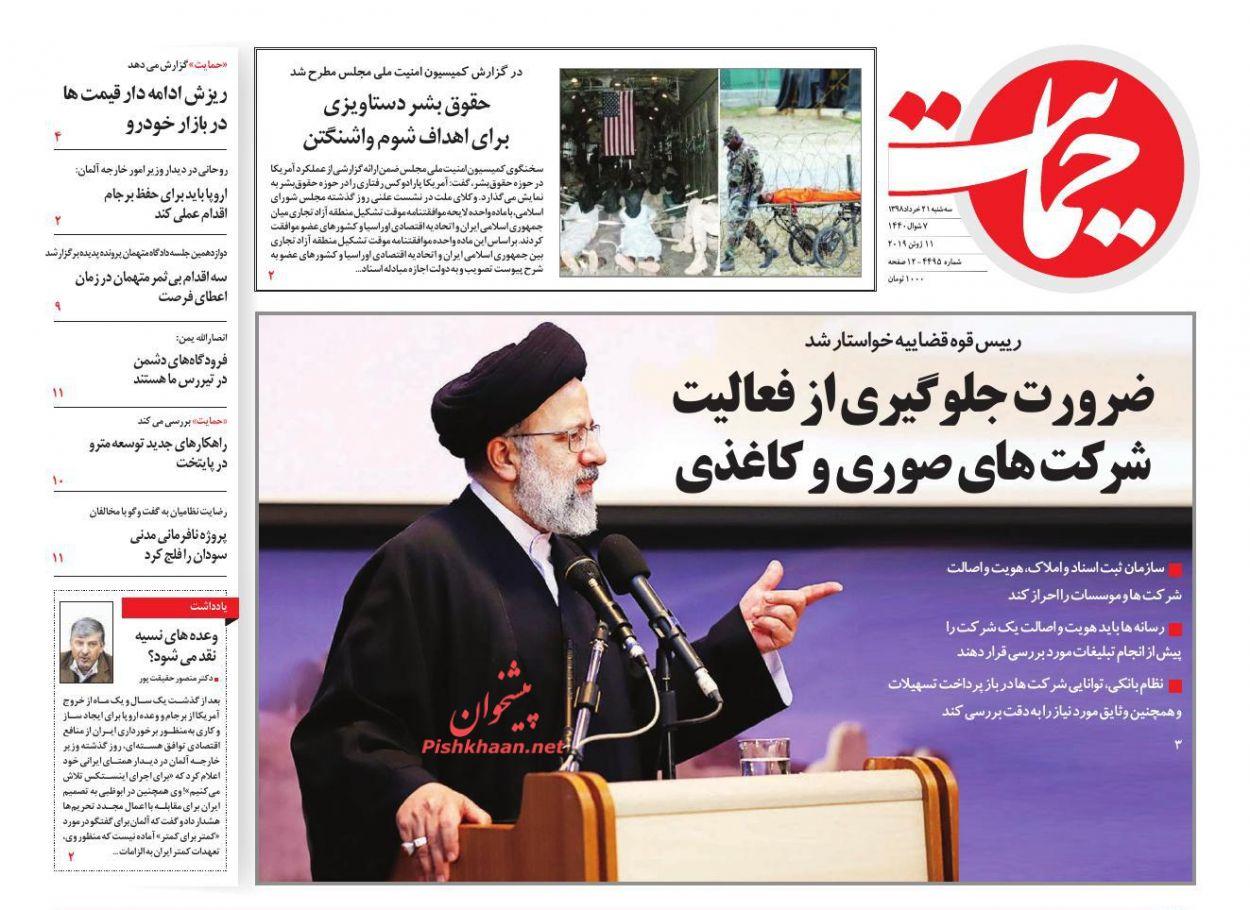 عناوین اخبار روزنامه حمایت در روز سهشنبه ۲۱ خرداد :