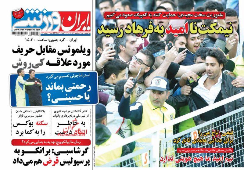 عناوین اخبار روزنامه ایران ورزشی در روز سهشنبه ۲۱ خرداد