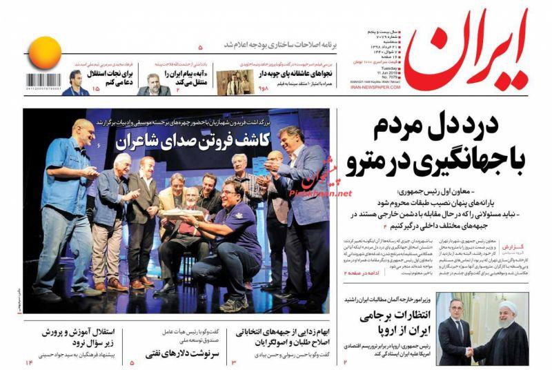 عناوین اخبار روزنامه ایران در روز سهشنبه ۲۱ خرداد