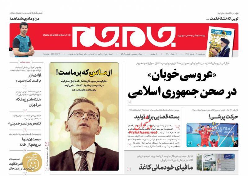 عناوین اخبار روزنامه جام جم در روز سهشنبه ۲۱ خرداد