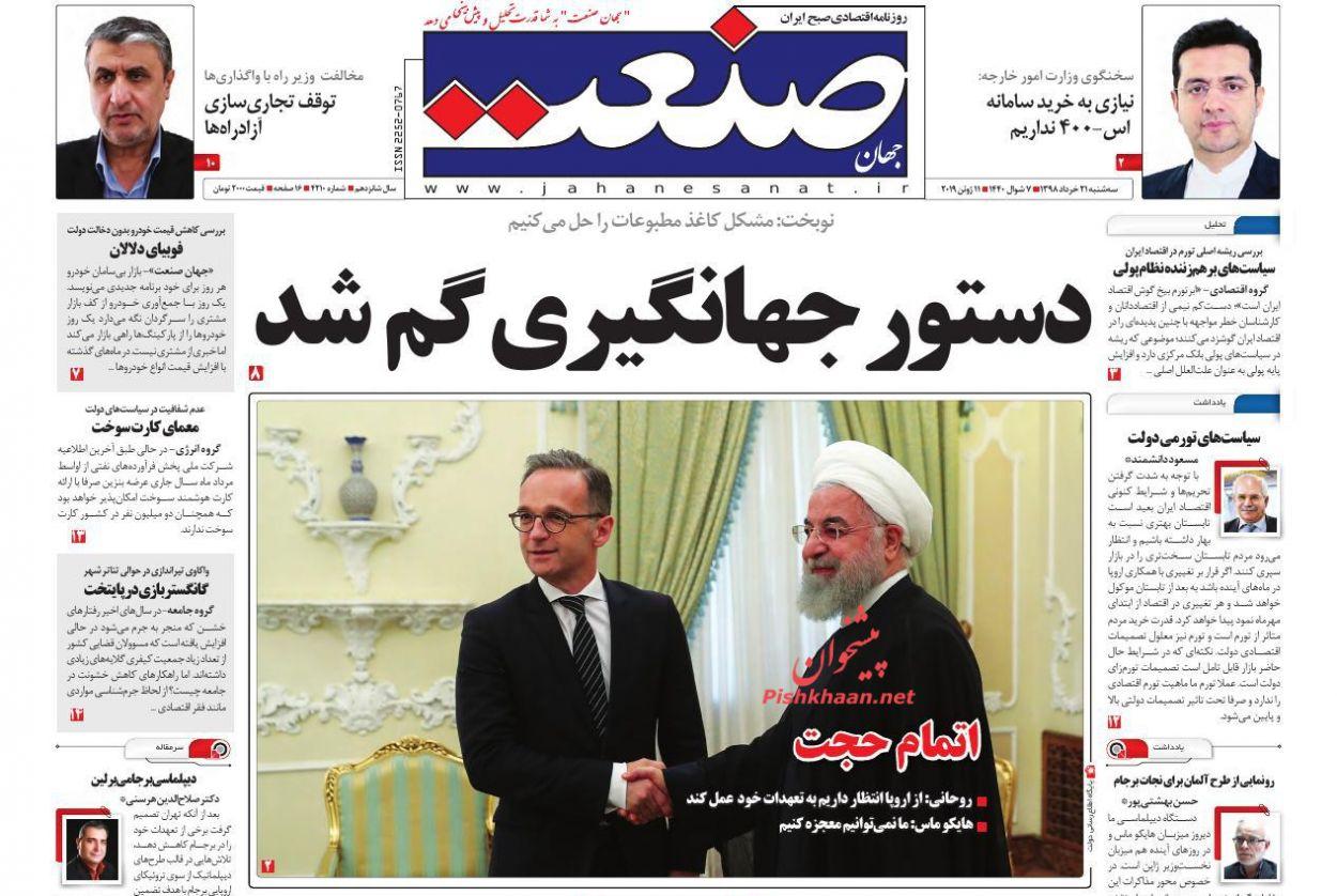 عناوین اخبار روزنامه جهان صنعت در روز سهشنبه ۲۱ خرداد :