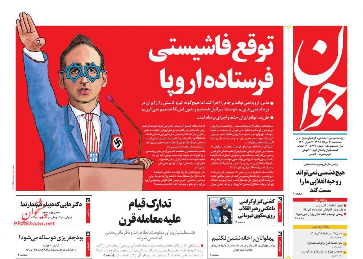 عناوین اخبار روزنامه جوان در روز سهشنبه ۲۱ خرداد :