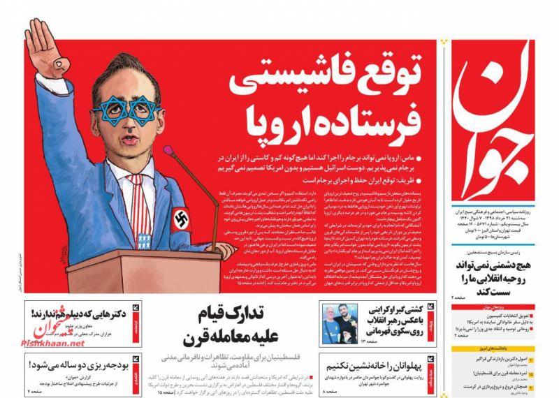 عناوین اخبار روزنامه جوان در روز سهشنبه ۲۱ خرداد