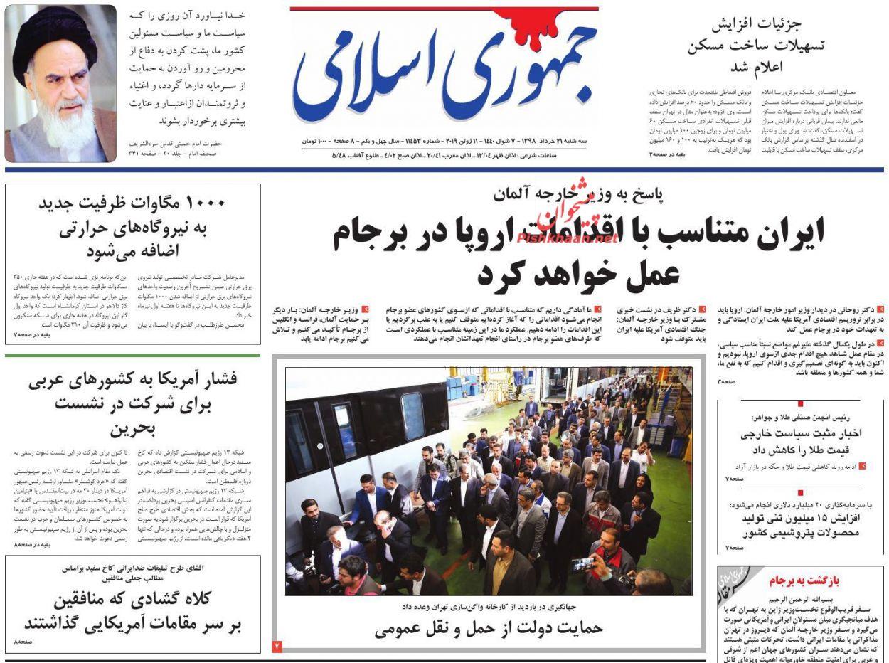 عناوین اخبار روزنامه جمهوری اسلامی در روز سهشنبه ۲۱ خرداد :