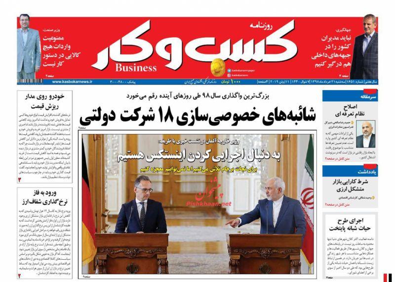 عناوین اخبار روزنامه كسب و كار در روز سهشنبه ۲۱ خرداد :