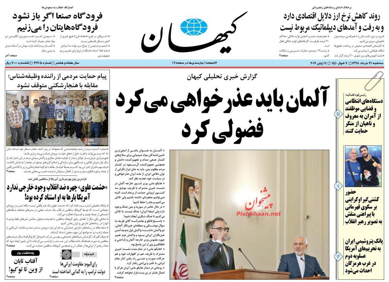 عناوین اخبار روزنامه کیهان در روز سهشنبه ۲۱ خرداد :